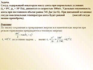 Задача. Сосуд, содержащий некоторую массу азота при нормальных условиях (tн =