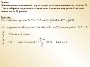 Задача. Одноатомному идеальному газу передано некоторое количество теплоты Q.