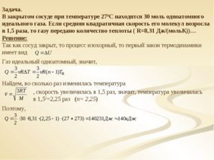 Задача. В закрытом сосуде при температуре 270С находятся 30 моль одноатомного