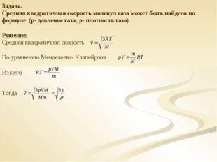 Задача. Средняя квадратичная скорость молекул газа может быть найдена по форм