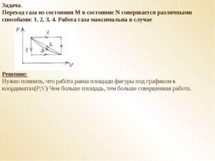 Задача. Переход газа из состояния М в состояние N совершается различными спос