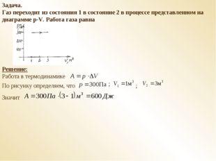 Задача. Газ переходит из состояния 1 в состояние 2 в процессе представленном
