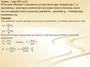 Задача. ( вар.4512 в.21) В баллоне объемом V находится газ массой m1 при темп
