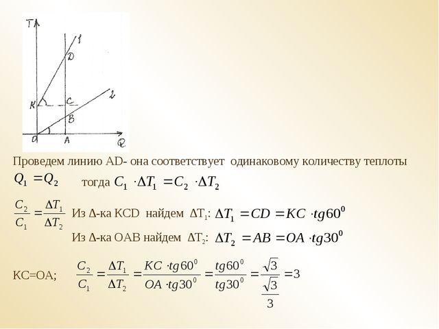 Проведем линию АD- она соответствует одинаковому количеству теплоты тогда Из...