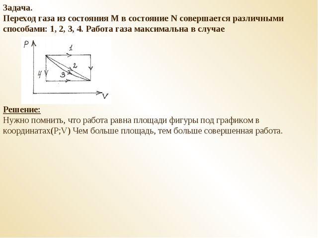 Задача. Переход газа из состояния М в состояние N совершается различными спос...