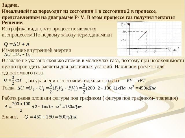 Задача. Идеальный газ переходит из состояния 1 в состояние 2 в процессе, пред...