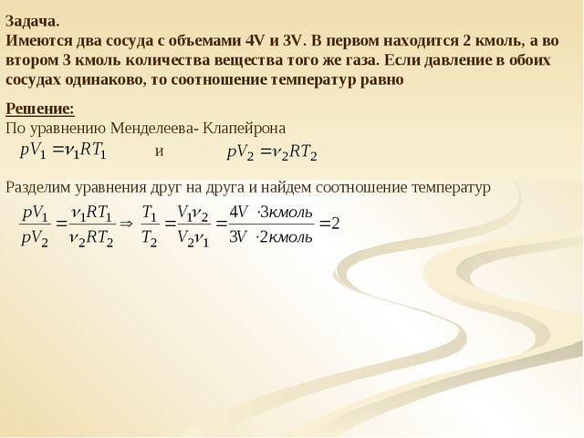 Задача. Имеются два сосуда с объемами 4V и 3V. В первом находится 2 кмоль, а...