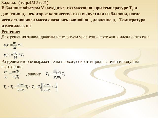 Задача. ( вар.4512 в.21) В баллоне объемом V находится газ массой m1 при темп...