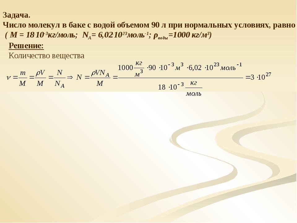 Задача. Число молекул в баке с водой объемом 90 л при нормальных условиях, ра...