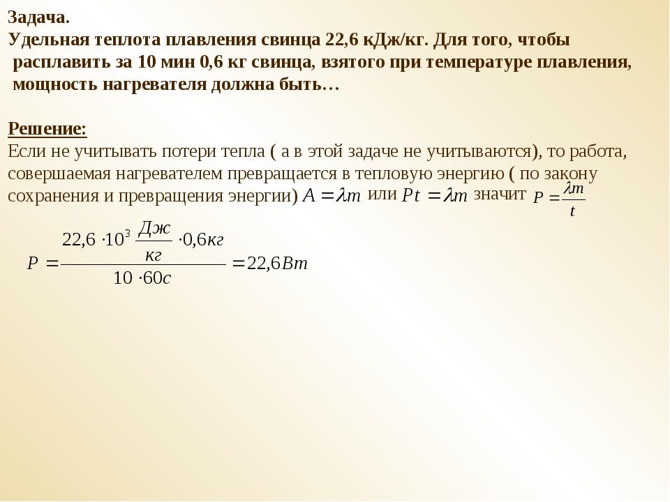 Задача. Удельная теплота плавления свинца 22,6 кДж/кг. Для того, чтобы распла...