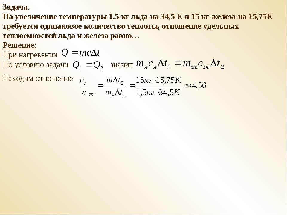 Задача. На увеличение температуры 1,5 кг льда на 34,5 К и 15 кг железа на 15,...