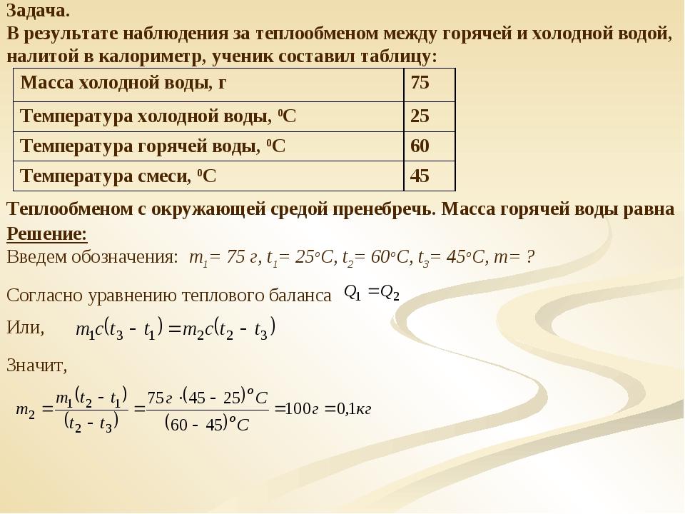 Задача. В результате наблюдения за теплообменом между горячей и холодной водо...