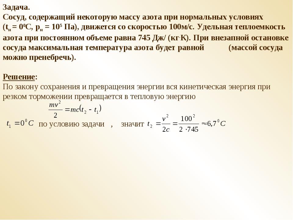 Задача. Сосуд, содержащий некоторую массу азота при нормальных условиях (tн =...