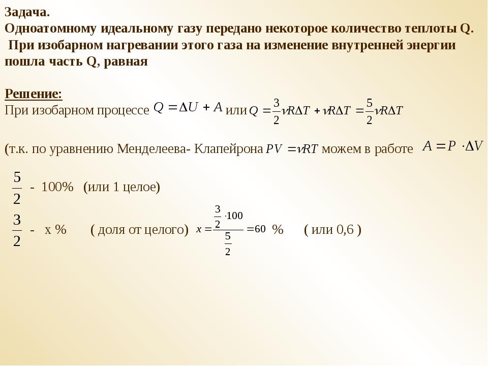 Задача. Одноатомному идеальному газу передано некоторое количество теплоты Q....