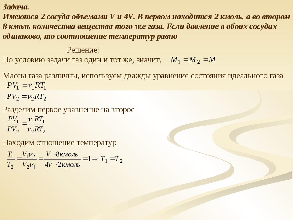 Задача. Имеются 2 сосуда объемами V и 4V. В первом находится 2 кмоль, а во вт...