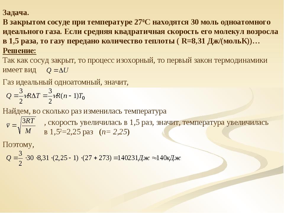 Задача. В закрытом сосуде при температуре 270С находятся 30 моль одноатомного...