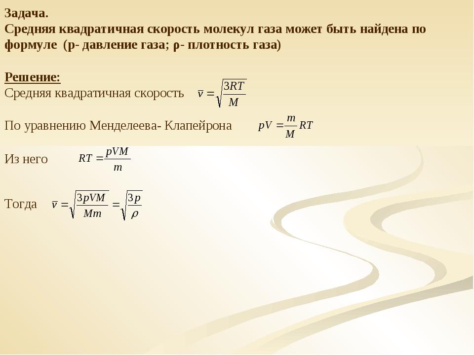 Задача. Средняя квадратичная скорость молекул газа может быть найдена по форм...