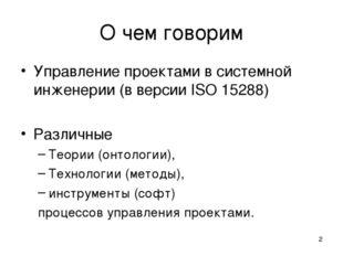 * О чем говорим Управление проектами в системной инженерии (в версии ISO 1528