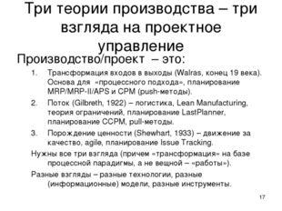 * Три теории производства – три взгляда на проектное управление Производство/