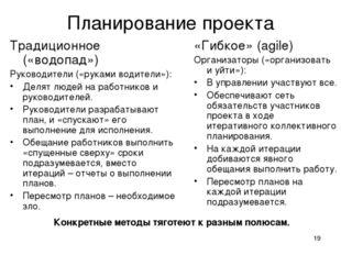 * Планирование проекта Традиционное («водопад») Руководители («руками водител