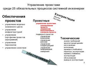 * Управление проектами среди 25 обязательных процессов системной инженерии Об