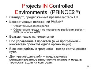 * Projects IN Controlled Environments (PRINCE2 ®) Стандарт, предложенный прав