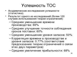 * Успешность TOC Академические исследования успешности (статистика). Результа