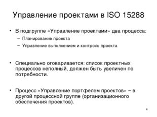 * Управление проектами в ISO 15288 В подгруппе «Управление проектами» два про