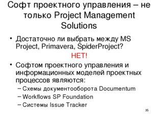 * Софт проектного управления – не только Project Management Solutions Достато