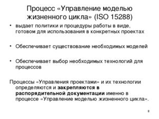 * Процесс «Управление моделью жизненного цикла» (ISO 15288) выдает политики и