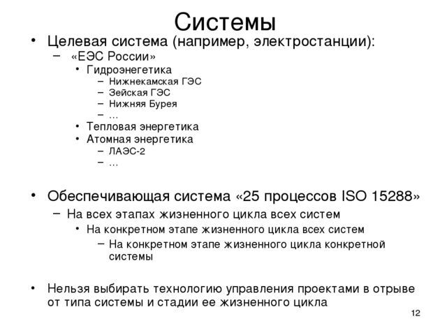 * Системы Целевая система (например, электростанции): «ЕЭС России» Гидроэнеге...