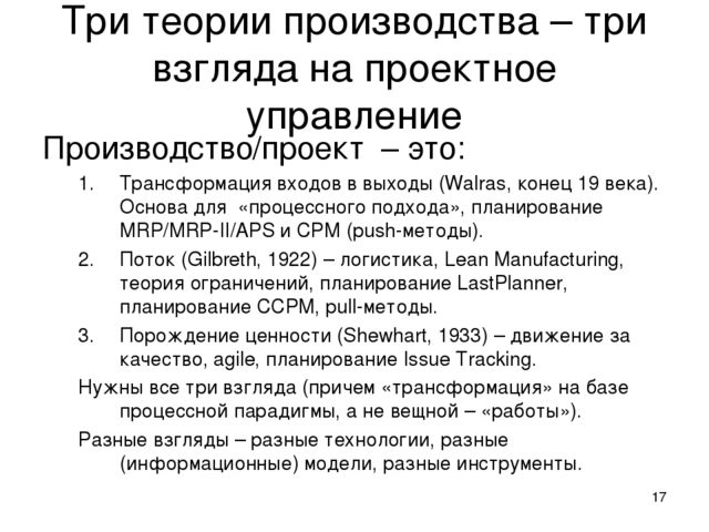 * Три теории производства – три взгляда на проектное управление Производство/...