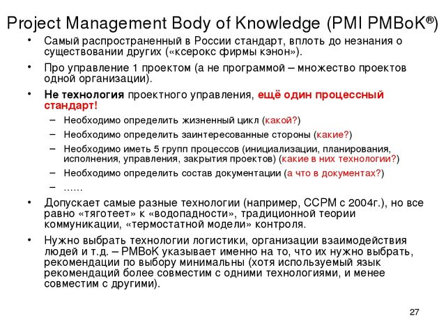 * Project Management Body of Knowledge (PMI PMBoK®) Самый распространенный в...