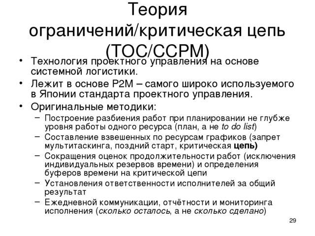 * Теория ограничений/критическая цепь (ТОС/CCPM) Технология проектного управл...