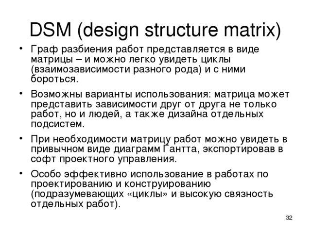 * DSM (design structure matrix) Граф разбиения работ представляется в виде ма...