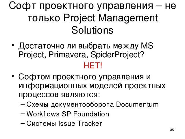 * Софт проектного управления – не только Project Management Solutions Достато...