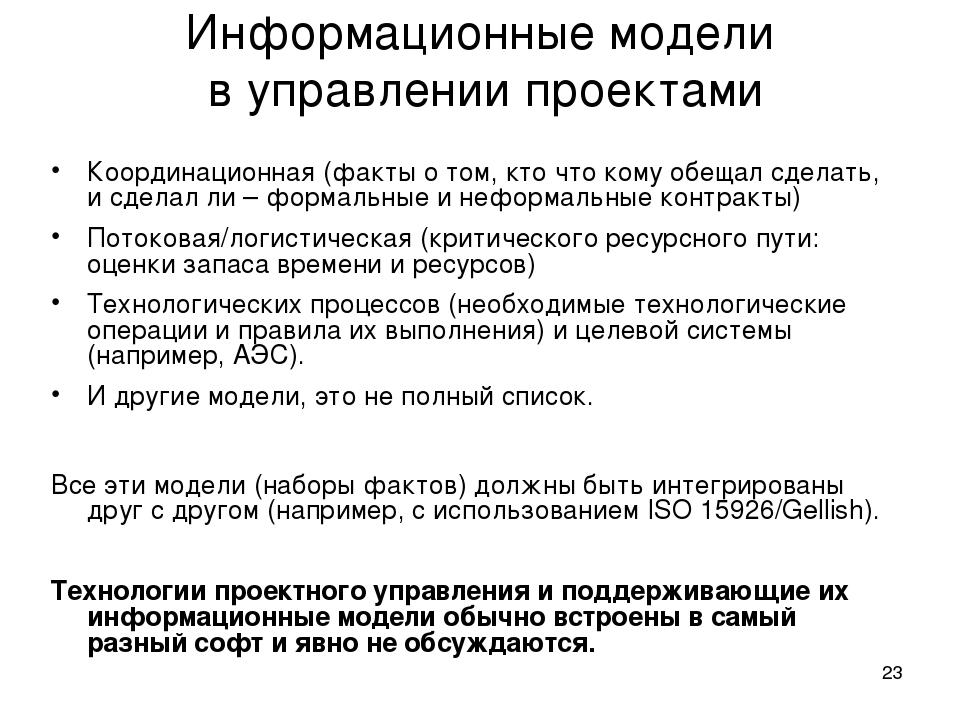 * Информационные модели в управлении проектами Координационная (факты о том,...