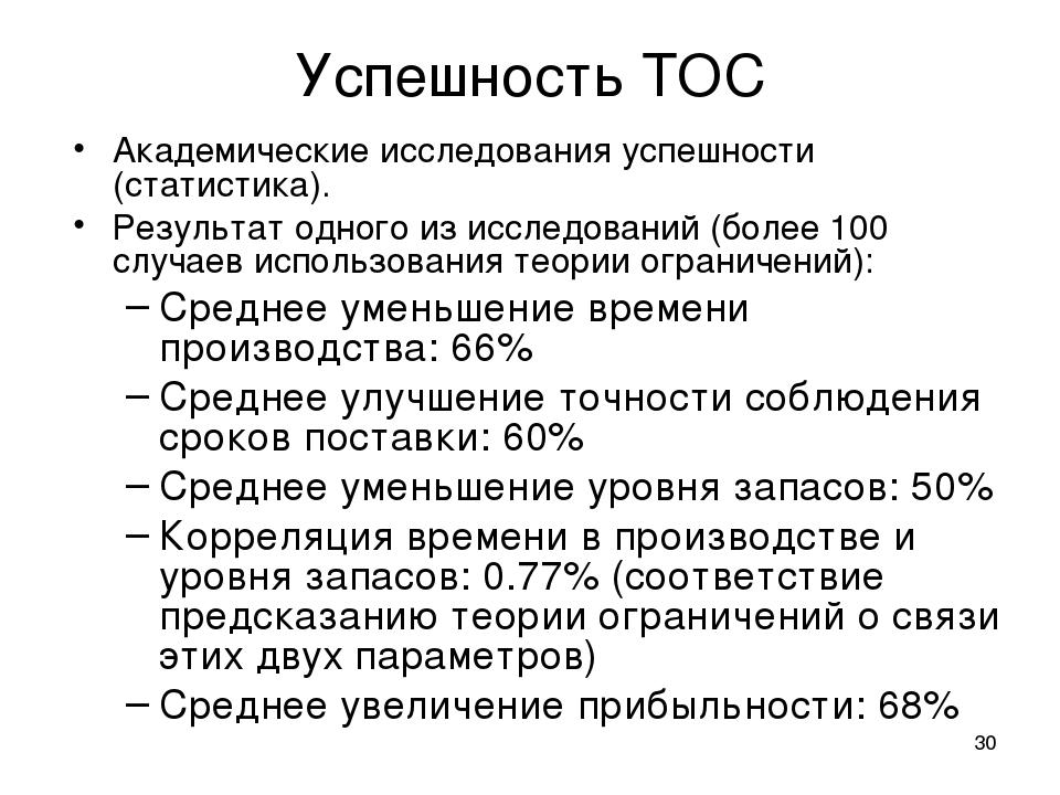* Успешность TOC Академические исследования успешности (статистика). Результа...