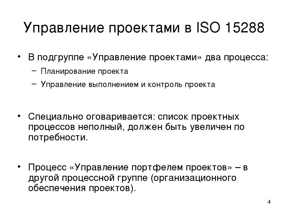 * Управление проектами в ISO 15288 В подгруппе «Управление проектами» два про...
