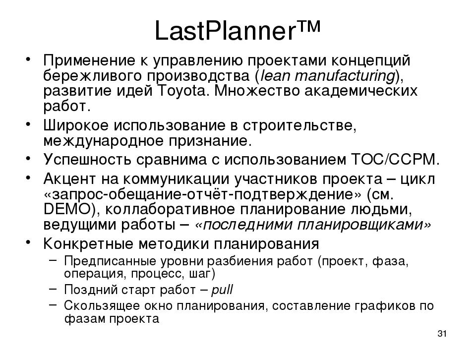 * LastPlanner™ Применение к управлению проектами концепций бережливого произв...