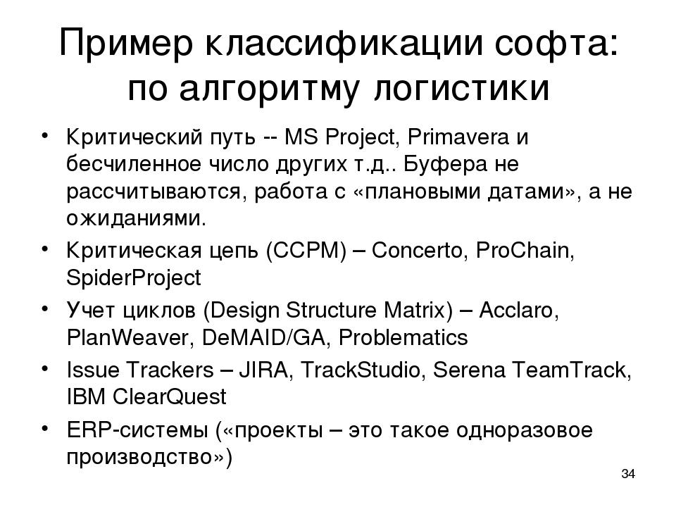 * Пример классификации софта: по алгоритму логистики Критический путь -- MS P...