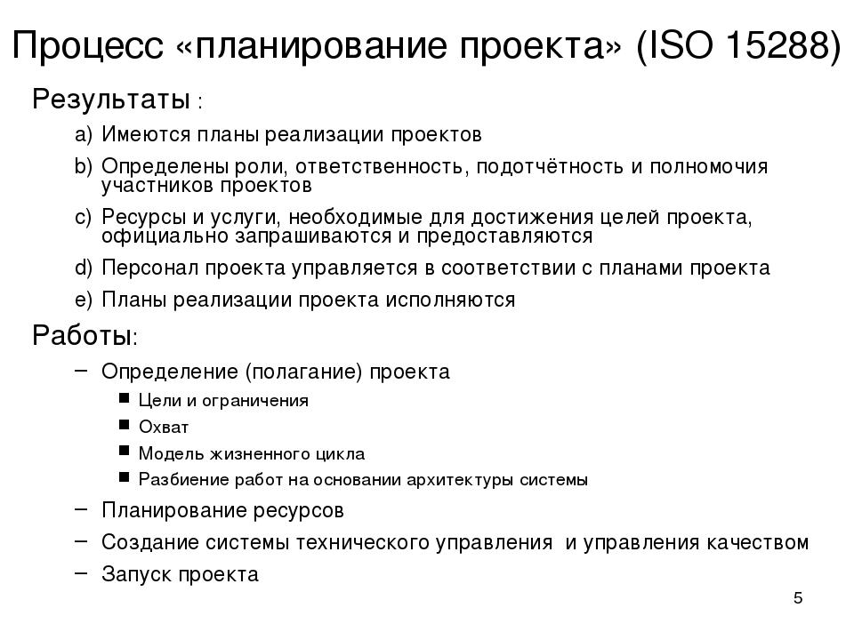 * Процесс «планирование проекта» (ISO 15288) Результаты : Имеются планы реали...