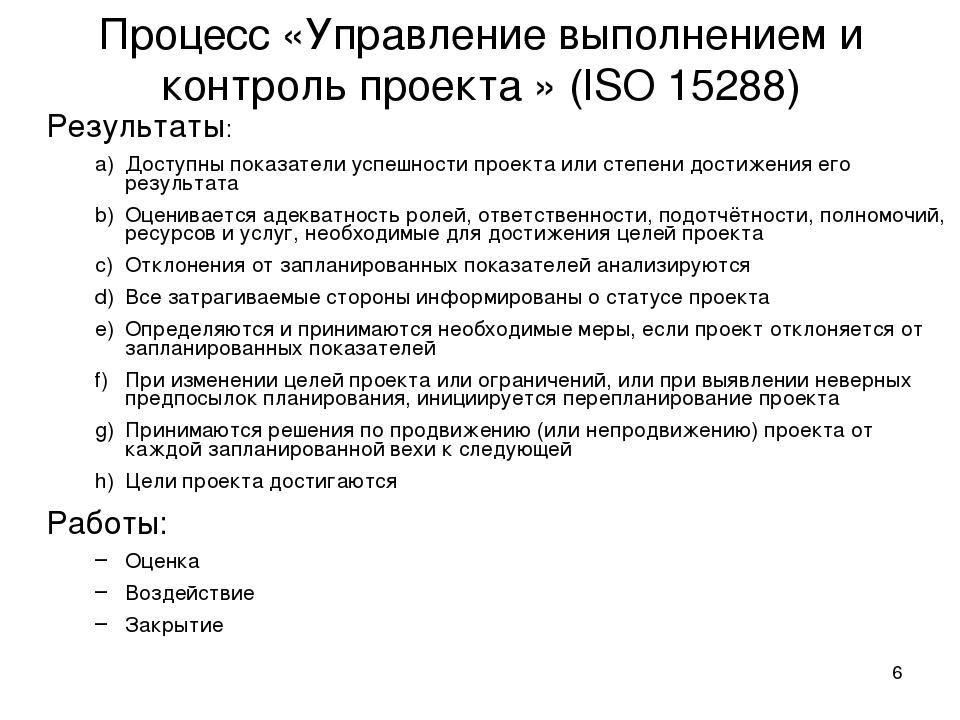 * Процесс «Управление выполнением и контроль проекта » (ISO 15288) Результаты...