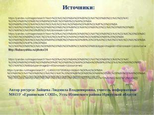 https://yandex.ru/images/search?text=%D1%81%D0%BA%D0%B0%D1%87%D0%B0%D1%82%D1%