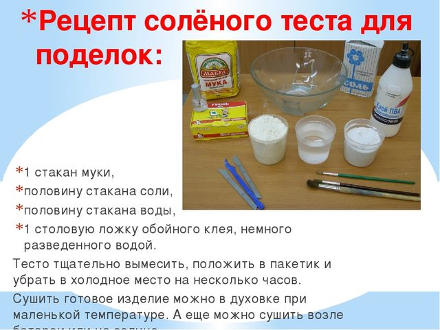 Как сделать соленое тесто для поделок рецепт