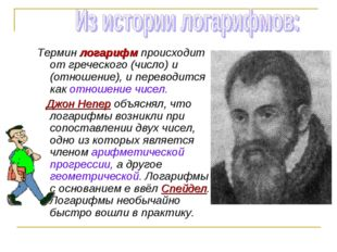 Термин логарифм происходит от греческого (число) и (отношение), и переводится