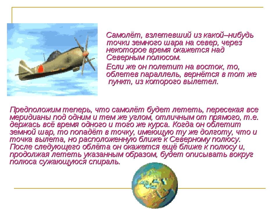 Самолёт, взлетевший из какой–нибудь ___________________ точки земного шара н...