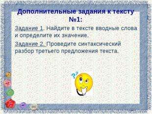 Дополнительные задания к тексту №1: Задание 1. Найдите в тексте вводные слова