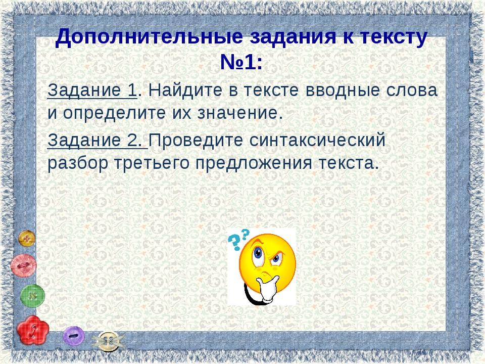 Дополнительные задания к тексту №1: Задание 1. Найдите в тексте вводные слова...