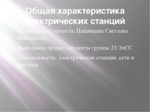 Виды электростанций в России традиционные альтернативные Тепловые: ТЭС, ТЭЦ,
